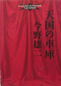 ゲイ クラブ 日本