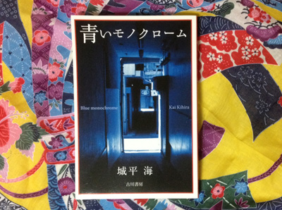 城平海『青いモノクローム』   ゲイのための総合情報サイト g-lad  xx(グラァド)